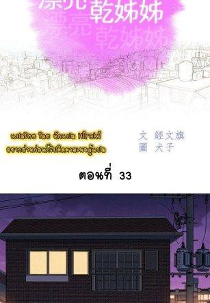 พี่สาวข้างบ้าน 33 – Sister Neighbors Ch.33